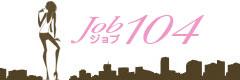 女性求人情報job104![東海版]