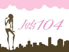 女性求人情報job104!